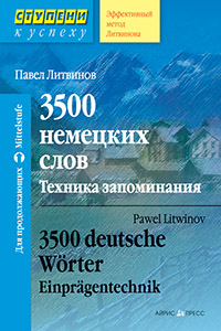 3500 немецких слов. Техника запоминания Литвинов П.