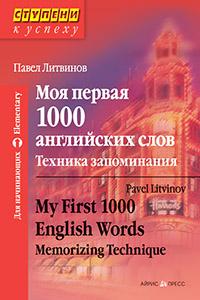 Моя первая 1000 английских слов. Техника запоминания Литвинов П.