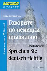 Говорите по-немецки правильно Литвинов П.