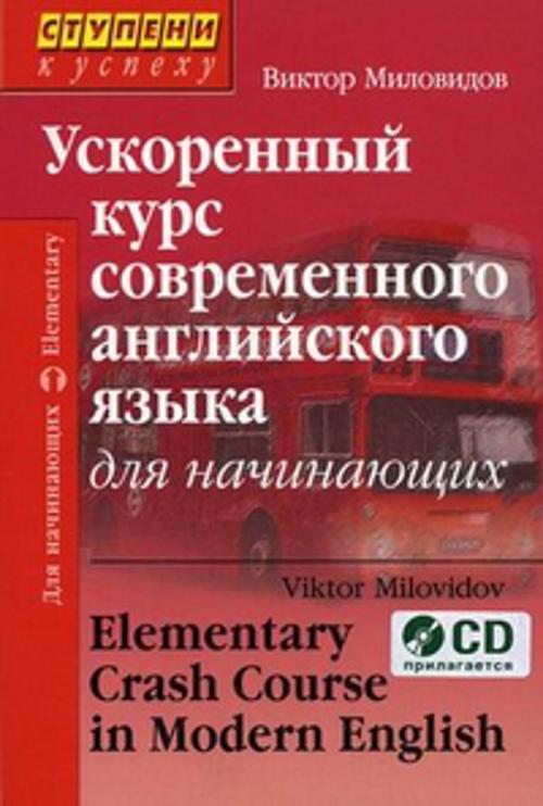 Ускоренный курс современного английского языка для начинающих (комплект с CD) Миловидов В.А.