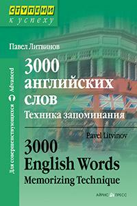 3000 английских слов. Техника запоминания Литвинов П.