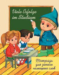 - Тетрадь для записи немецких слов (Гномик Зандманн) обложка книги