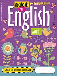 - Тетрадь для записи английских слов в начальной школе (Птички) обложка книги