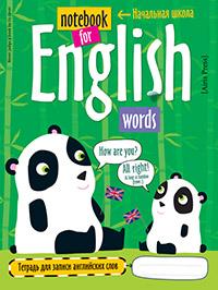 - Тетрадь для записи английских слов в начальной школе (Панда) обложка книги