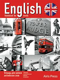 - Тетрадь для записи английских слов (Тауэрский мост. Красная) обложка книги