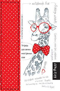 - Тетрадь для записи иностранных слов с клапанами. (Жираф) обложка книги