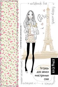 - Тетрадь для записи иностранных слов с клапанами. (Парижанка) обложка книги