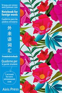 - Тетрадь для записи иностранных слов с клапанами. (Пионы) обложка книги