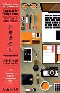 - Тетрадь для записи иностранных слов с клапанами. (Рабочий стол) обложка книги