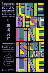 - Тетрадь для записи иностранных слов с клапанами. (Яркие строчки) обложка книги