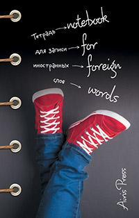 - Тетрадь для записи иностранных слов. (Красные кеды) обложка книги
