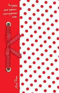- Тетрадь для записи иностранных слов. (Красный горошек) обложка книги