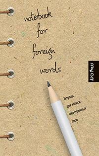 - Тетрадь для записи иностранных слов. (Белый карандаш) обложка книги