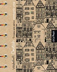 - Тетрадь для записи немецких слов (Ажурный Бремен) обложка книги