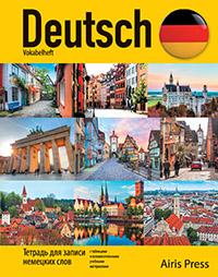- Тетрадь для записи немецких слов (Виды Германии) обложка книги