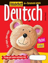 - Тетрадь для записи немецких слов в начальной школе (Плюшевый мишка) обложка книги