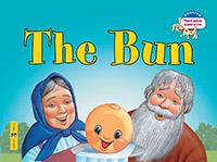 Наумова Н.А. - Колобок. The Bun. (на английском языке) обложка книги