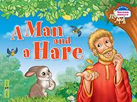 Владимирова А.А. - Мужик и заяц. A Man and a Hare. (на английском языке) обложка книги