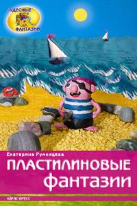 Пластилиновые фантазии Румянцева Е.А.