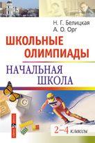 Школьные олимпиады. Начальная школа