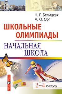 Школьные олимпиады. Начальная школа Белицкая Н.Г., Орг А.О.