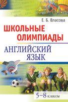 Школьные олимпиады по английскому языку. 5-8 классы