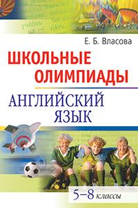 Школьные олимпиады по английскому языку. 5-8 классы Власова Е.Б.