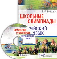 Школьные олимпиады по английскому языку. 5-8 классы. Комплект с аудиоприложением (CD) Власова Е.Б.