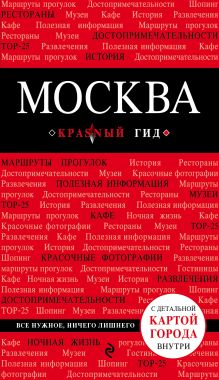 Москва. 3-е изд., испр. и доп. обложка книги