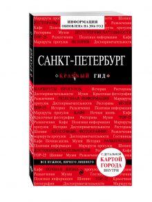 - Санкт-Петербург. 5-е изд., испр. и доп. обложка книги