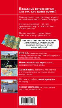 Обложка сзади Санкт-Петербург. 5-е изд., испр. и доп. Чередниченко О.В.