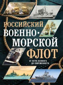 Обложка Российский военно-морской флот. От Петра Великого до современности Андрей Поспелов