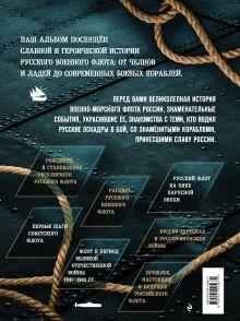 Обложка сзади Российский военно-морской флот. От Петра Великого до современности Андрей Поспелов