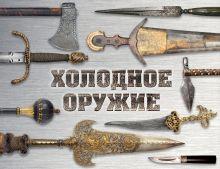 Обложка Холодное оружие мира (альбомный формат) Алексей Козленко, Вячеслав Волков