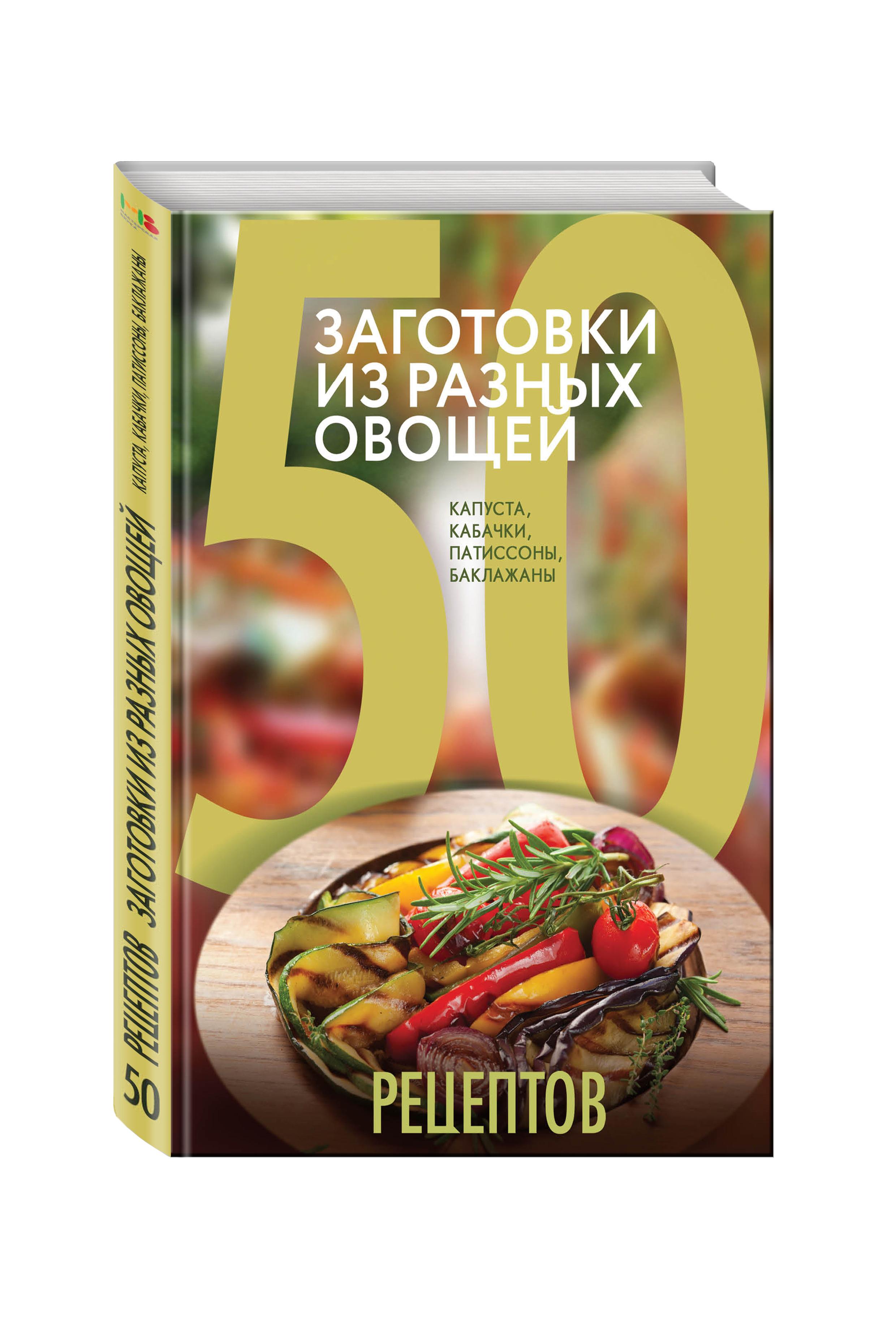 50 рецептов. Заготовки из разных овощей. Капуста, баклажаны, кабачки, патиссоны ( Антонова Л.  )