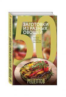 Антонова Л. - 50 рецептов. Заготовки из разных овощей. Капуста, баклажаны, кабачки, патиссоны обложка книги