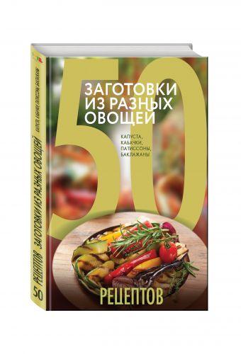 50 рецептов. Заготовки из разных овощей. Капуста, баклажаны, кабачки, патиссоны Антонова Л.