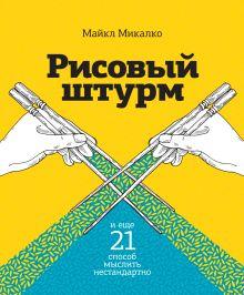 Микалко М. - Рисовый штурм и еще 21 способ мыслить нестандартно обложка книги