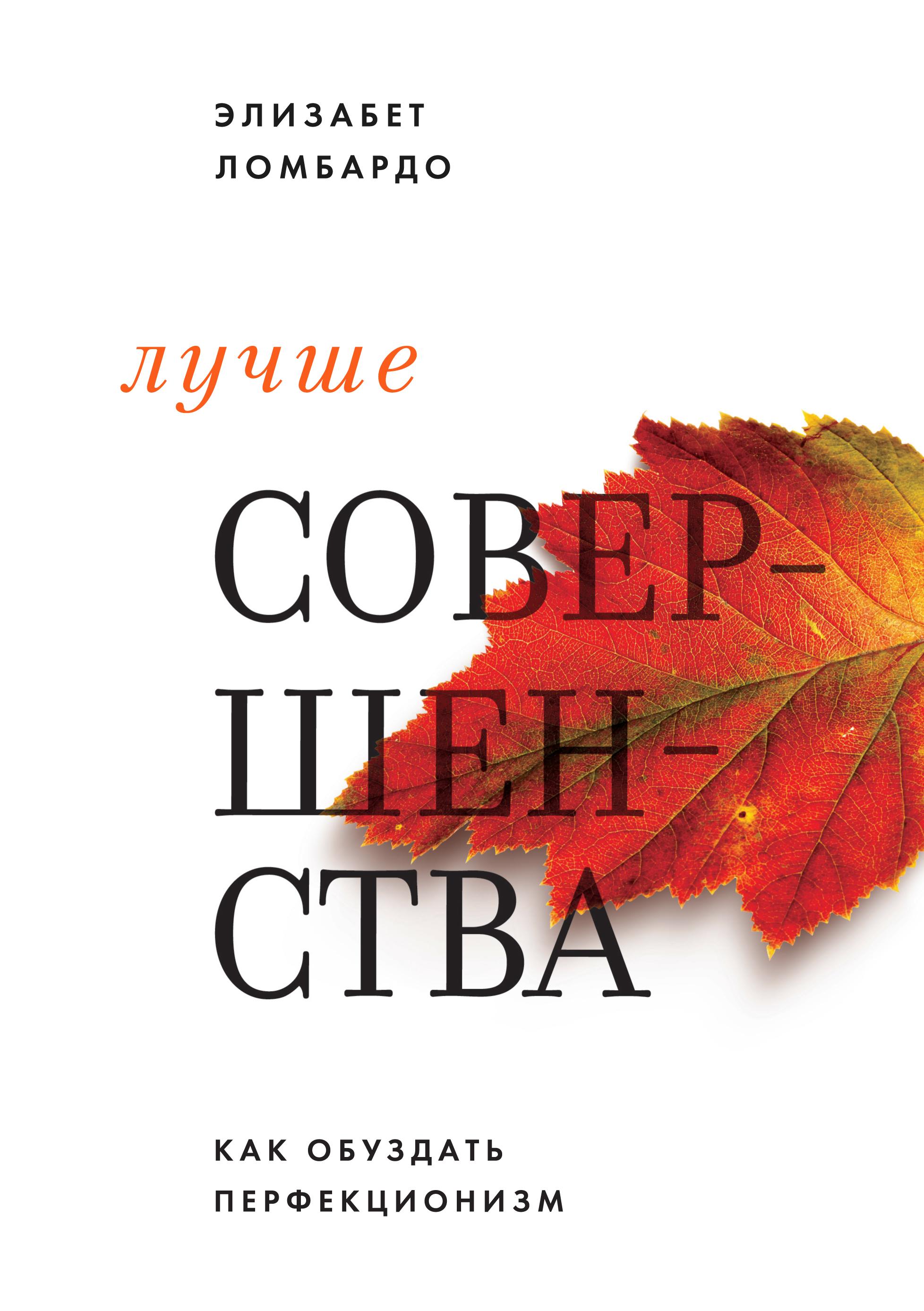 Лучше совершенства. Как обуздать перфекционизм от book24.ru