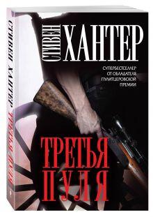 Третья пуля обложка книги