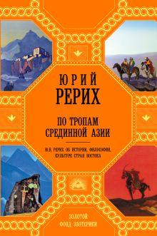 Рерих Ю.Н. - По тропам Срединной Азии обложка книги
