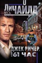 Чайлд Ли - Джек Ричер, или 61 час обложка книги