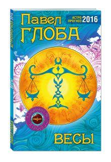 Глоба П.П. - Весы. Астрологический прогноз на 2016 год обложка книги