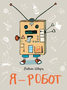 Шварц В. - Я - робот обложка книги