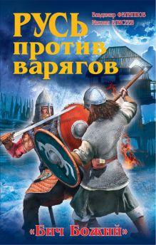 Обложка Русь против варягов. «Бич Божий» Владимир Филиппов, Михаил Елисеев