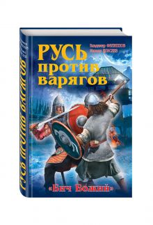 Филиппов В.В., Елисеев М.Б. - Русь против варягов. «Бич Божий» обложка книги