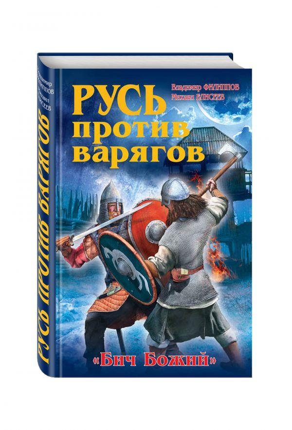 Русь против варягов. «Бич Божий» Филиппов В.В., Елисеев М.Б.