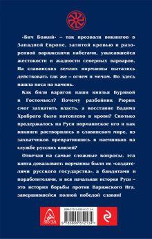 Обложка сзади Русь против варягов. «Бич Божий» Владимир Филиппов, Михаил Елисеев