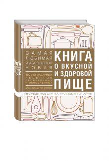 - Книга о вкусной и здоровой пище (с ин-том питания) 1е оформление обложка книги