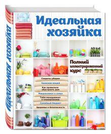 Баранова Н.Н., Колобенина О.И. - Идеальная хозяйка. Полный иллюстрированный курс обложка книги
